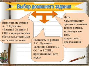 Выписать из романа А. С. Пушкина «Евгений Онегин» 5 СПП с придаточными обстоя