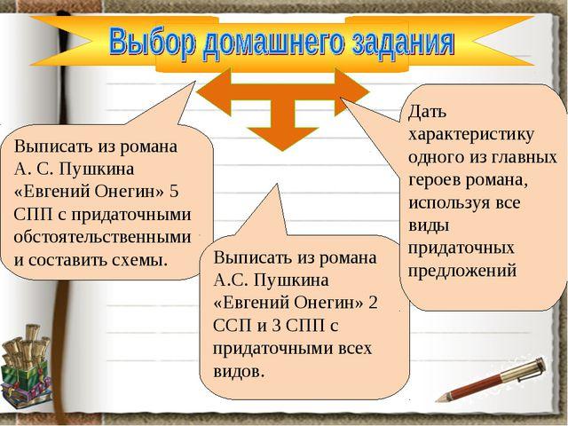 Выписать из романа А. С. Пушкина «Евгений Онегин» 5 СПП с придаточными обстоя...