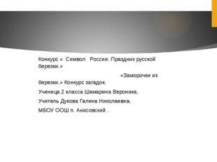 Конкурс « Символ России. Праздник русской березки.» «Заморочки из березки.»