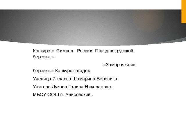 Конкурс « Символ России. Праздник русской березки.» «Заморочки из березки.»...