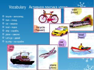 Vocabulary Активная лексика урока bicycle – велосипед train – поезд car – маш