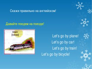 Скажи правильно на английском! Let's go by bicycle! Let's go by train! Let's