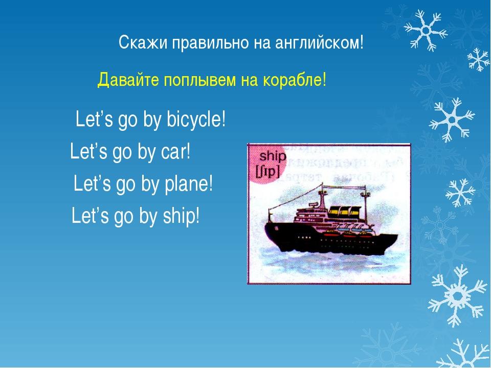 Скажи правильно на английском! Let's go by bicycle! Let's go by car! Let's go...