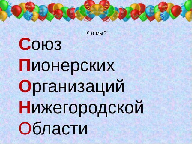 Кто мы? Союз Пионерских Организаций Нижегородской Области