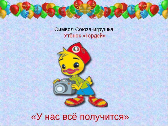 Символ Союза-игрушка Утёнок «Гордей» «У нас всё получится»