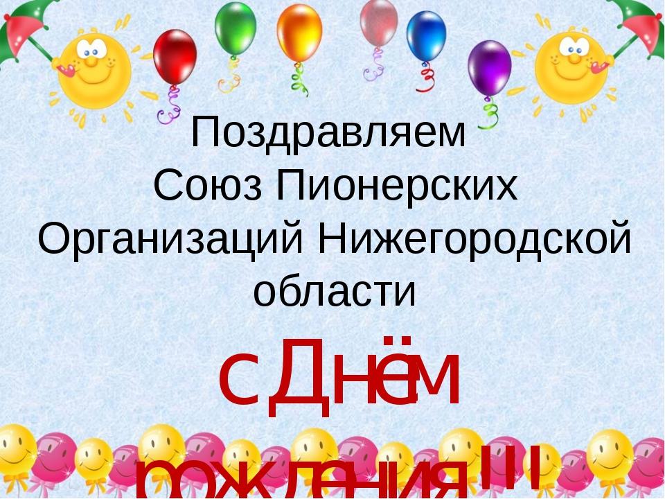 Поздравляем Союз Пионерских Организаций Нижегородской области с Днём рождения...