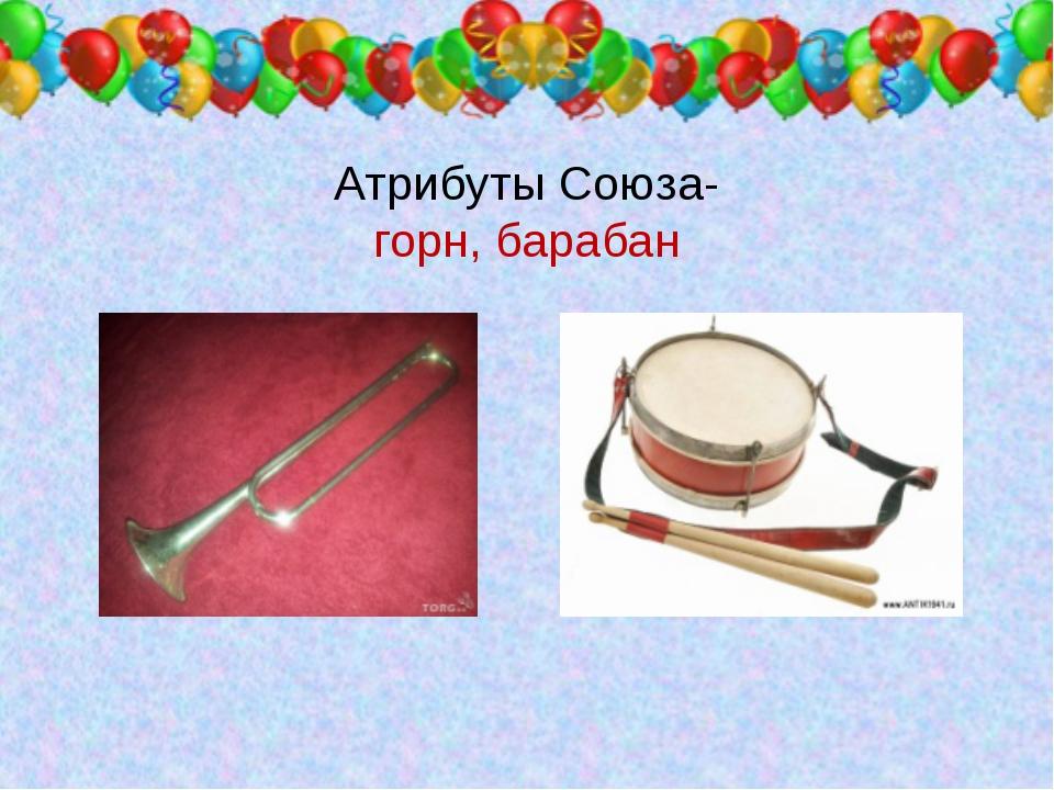 Атрибуты Союза- горн, барабан