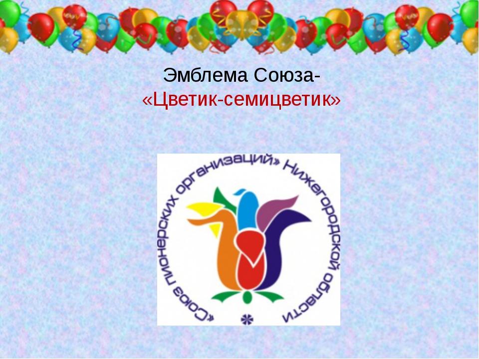 Эмблема Союза- «Цветик-семицветик»
