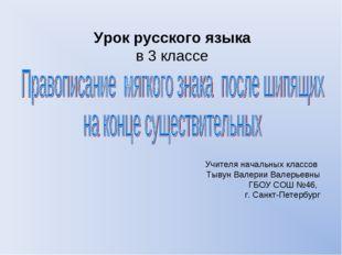 Урок русского языка в 3 классе Учителя начальных классов Тывун Валерии Валерь