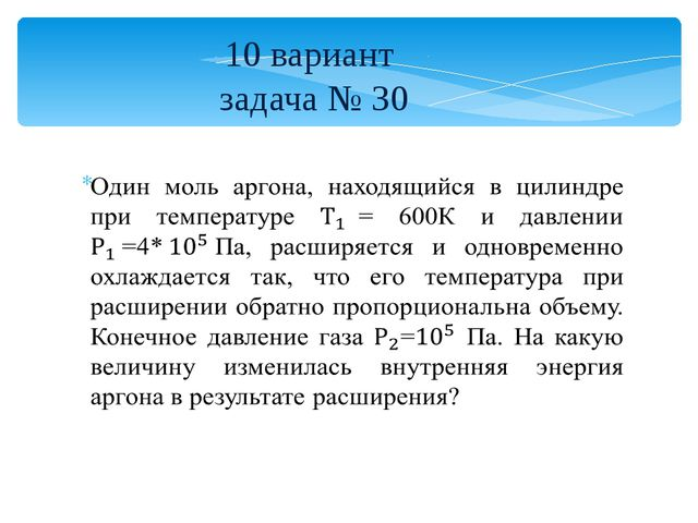 10 вариант задача № 30
