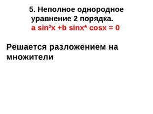 5. Неполное однородное уравнение 2 порядка. a sin2x +b sinx* cosx = 0 Решаетс