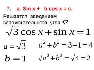 a Sin x + b cos x = с. Решается введением вспомогательного угла