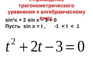 1.Приведение тригонометрического уравнения к алгебраическому виду. sin2x + 2