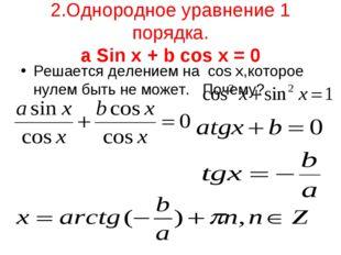 2.Однородное уравнение 1 порядка. a Sin x + b cos x = 0 Решается делением на