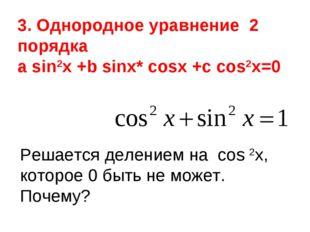 Решается делением на cos 2x, которое 0 быть не может. Почему? 3. Однородное