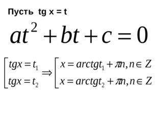Пусть tg x = t