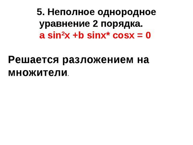 5. Неполное однородное уравнение 2 порядка. a sin2x +b sinx* cosx = 0 Решаетс...
