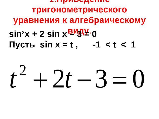 1.Приведение тригонометрического уравнения к алгебраическому виду. sin2x + 2...
