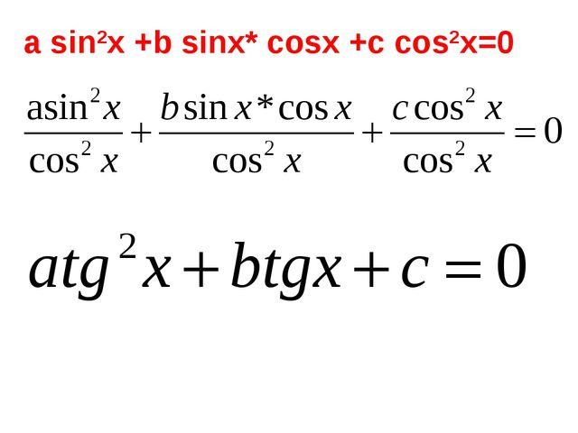 a sin2x +b sinx* cosx +c cos2x=0