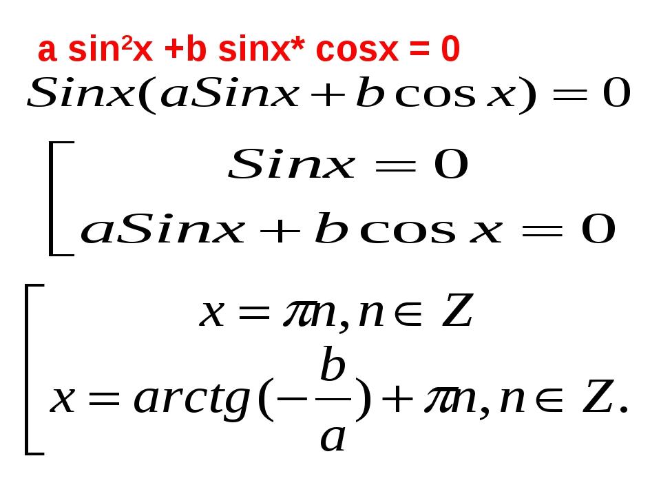 a sin2x +b sinx* cosx = 0
