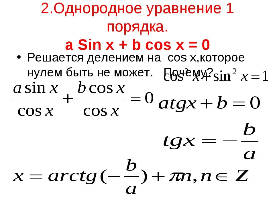 2.Однородное уравнение 1 порядка. a Sin x + b cos x = 0 Решается делением на...