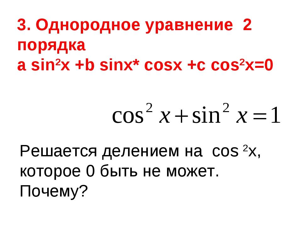 Решается делением на cos 2x, которое 0 быть не может. Почему? 3. Однородное...