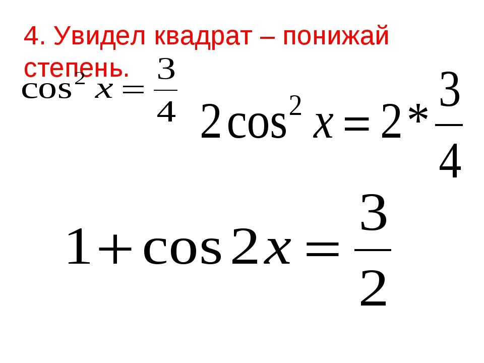 4. Увидел квадрат – понижай степень.