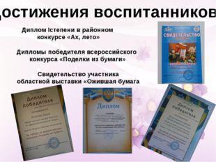 Достижения воспитанников Диплом Iстепени в районном конкурсе «Ах, лето» Дипло