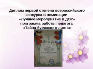 Диплом первой степени всероссийского конкурса в номинации «Лучшее мероприятие