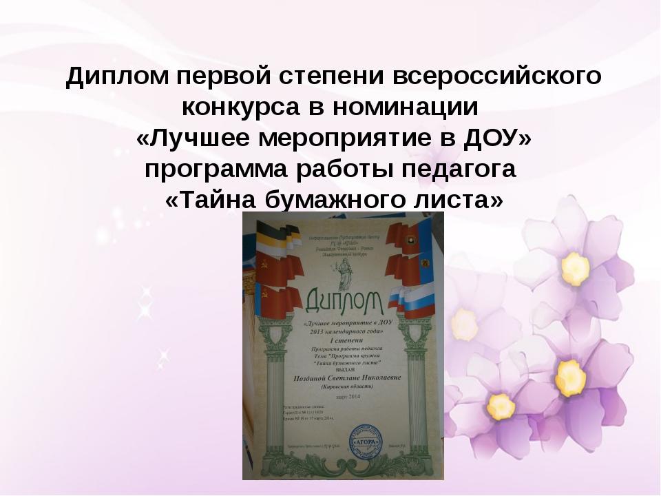 Диплом первой степени всероссийского конкурса в номинации «Лучшее мероприятие...