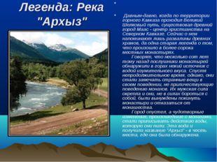 """Легенда: Река """"Архыз""""  Давным-давно, когда по территории горного Кавказа"""