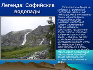 Легенда: Софийские водопады  Редкий гость Архыз не побывал в прекрасной