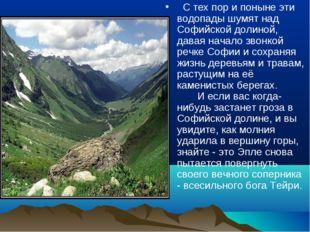 С тех пор и поныне эти водопады шумят над Софийской долиной, давая начало