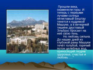 Прошли века, окаменели горы. И теперь с первыми лучами солнца пятиглавый Беш