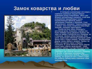 Замок коварства и любви В четырех километрах от озера в глубокой к