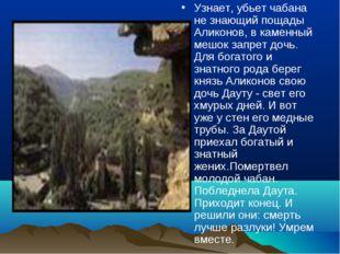 Узнает, убьет чабана не знающий пощады Аликонов, в каменный мешок запрет доч