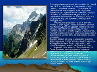 В стародавние времена жил да был на самой высокой из гор Кавказа - тогда еще