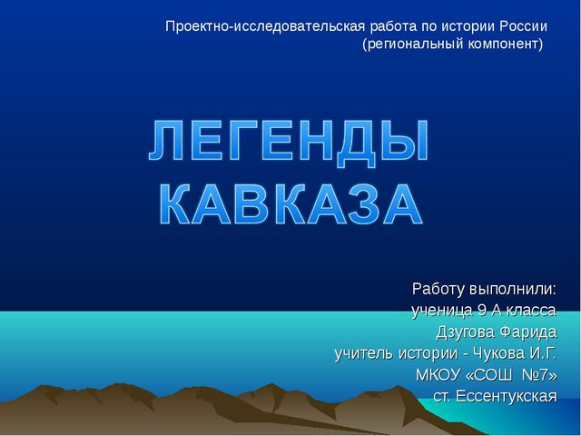 Работу выполнили: ученица 9 А класса Дзугова Фарида учитель истории - Чукова...