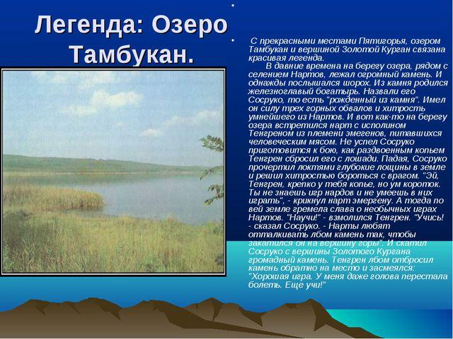 Легенда: Озеро Тамбукан.  С прекрасными местами Пятигорья, озером Тамбукан и...