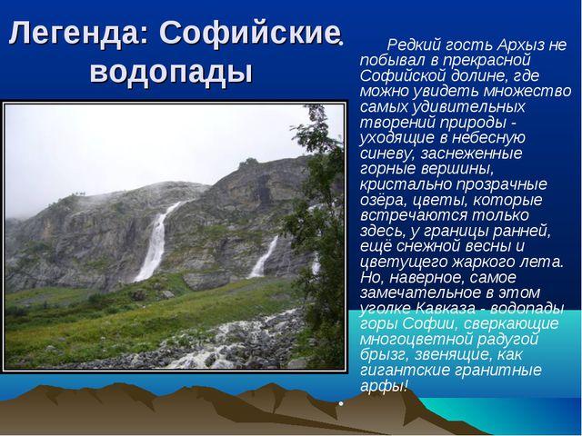 Легенда: Софийские водопады  Редкий гость Архыз не побывал в прекрасной...