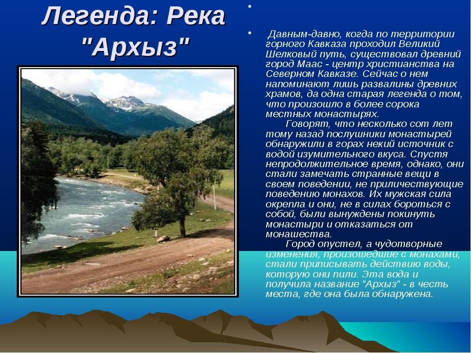 """Легенда: Река """"Архыз""""  Давным-давно, когда по территории горного Кавказа..."""