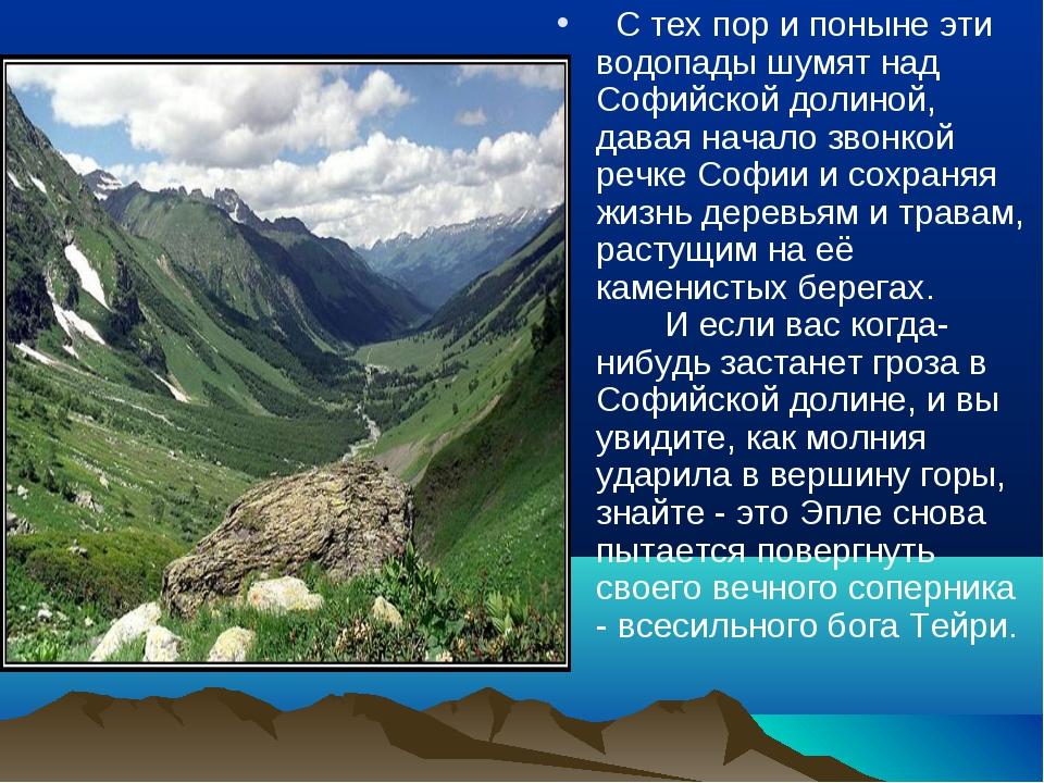 С тех пор и поныне эти водопады шумят над Софийской долиной, давая начало...