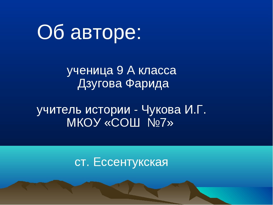 Об авторе: ученица 9 А класса Дзугова Фарида учитель истории - Чукова И.Г. М...