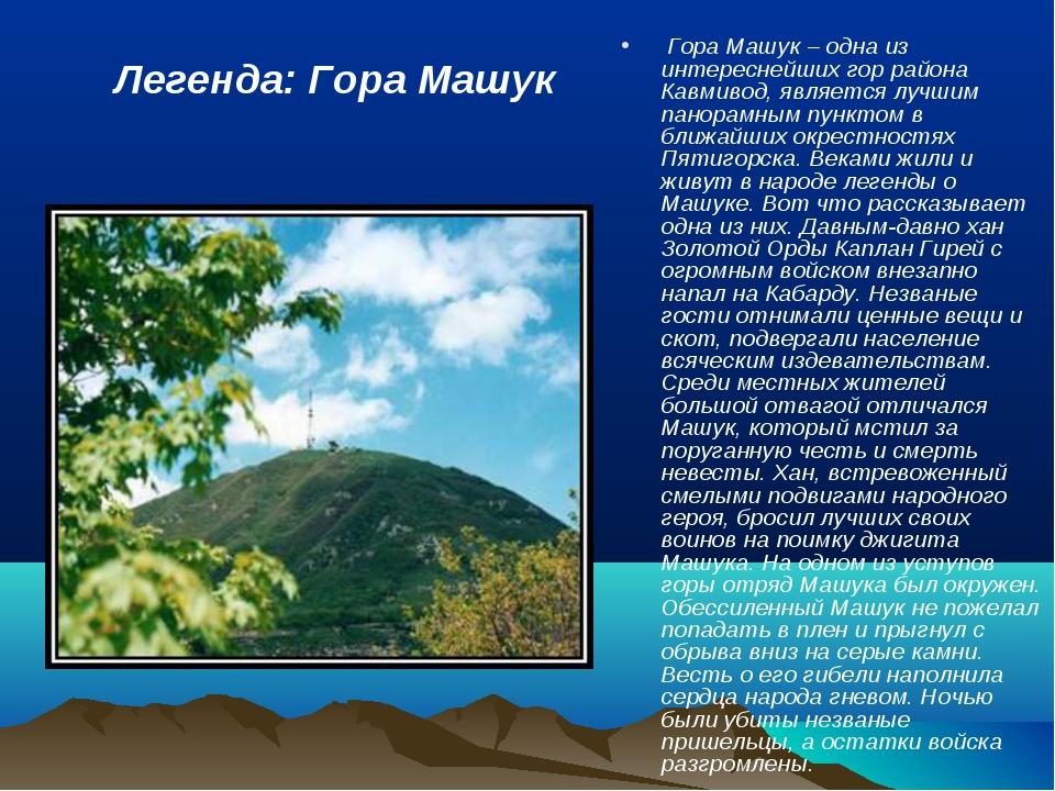 Гора Машук – одна из интереснейших гор района Кавмивод, является лучшим пан...