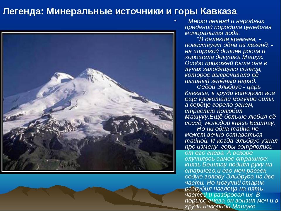 Много легенд и народных преданий породила целебная минеральная вода. ...