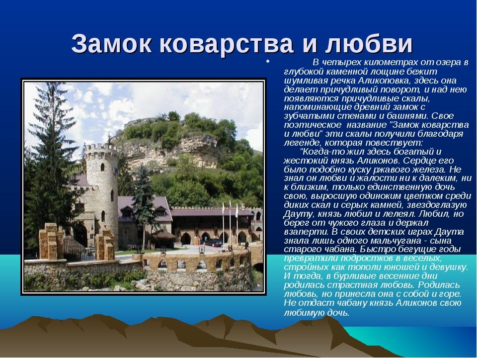 Замок коварства и любви В четырех километрах от озера в глубокой к...