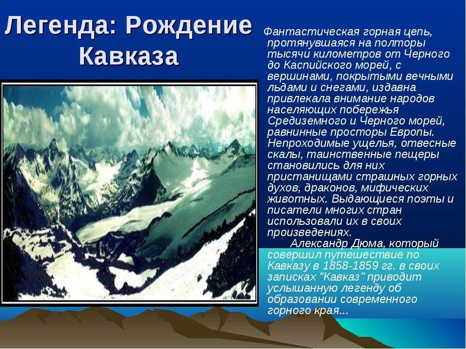 Легенда: Рождение Кавказа Фантастическая горная цепь, протянувшаяся на полтор...