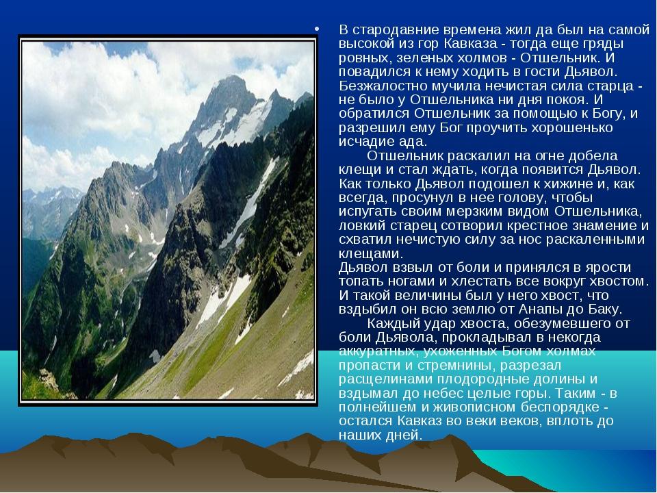 В стародавние времена жил да был на самой высокой из гор Кавказа - тогда еще...