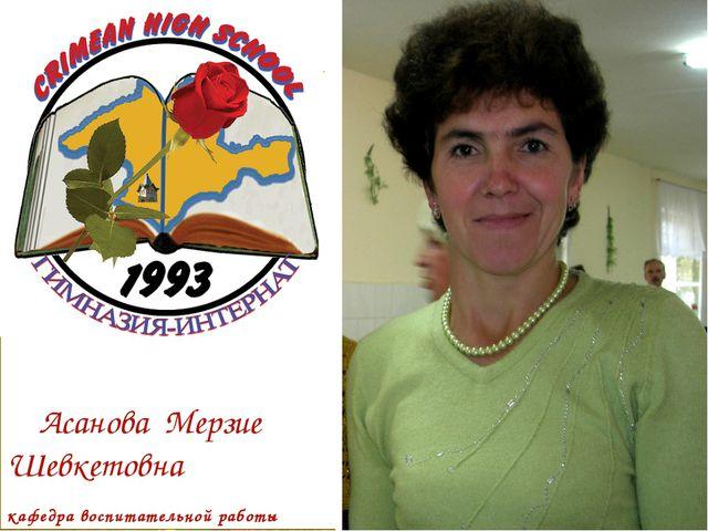 Асанова Мерзие Шевкетовна кафедра воспитательной работы