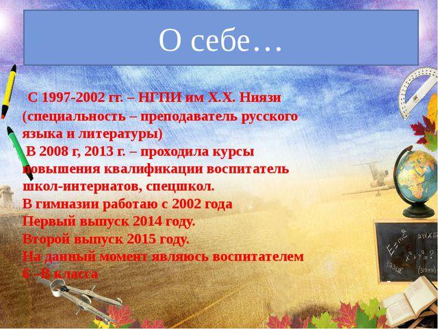 С 1997-2002 гг. – НГПИ им Х.Х. Ниязи (специальность – преподаватель русского...